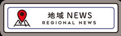 地域ニュース